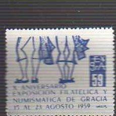Sellos: VIÑETA DE LA X EXPO FILATELICA Y NUMISMATICA DE GRACIA-BARCELONA 1959- VARIEDAD AZULADA. Lote 205511806