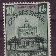 Sellos: ISLA CRISTINA GALVEZ B475 - AÑO 1938 - PRO BENEFICENCIA - ARRIBA ESPAÑA. Lote 18489128