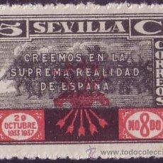 Sellos: ESPAÑA. LOCAL. (CAT. 54). ** 5 CTS. SEVILLA. MAGNÍFICO.. Lote 23573161