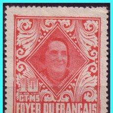 Sellos: FOYER DU FRANCAIS ANTIFASCISTE, GUERRA CIVIL, GUILLAMON Nº 2203A * . Lote 24439514