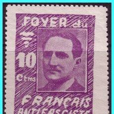 Selos: FOYER DU FRANCAIS ANTIFASCISTE, GUERRA CIVIL, GUILLAMON Nº 2216 *. Lote 24444565