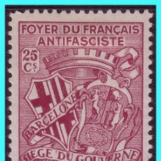 Selos: FOYER DU FRANCAIS ANTIFASCISTE, GUERRA CIVIL, GUILLAMON Nº 2252 * . Lote 24444850