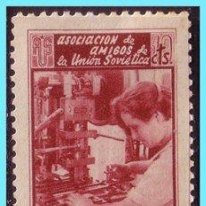 Sellos: AMIGOS DE LA UNIÓN SOVIÉTICA, GUERRA CIVIL, GUILLAMÓN Nº 1725F * OBRERA EN UNA FÁBRICA DE CELULOIDE. Lote 26757962