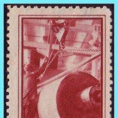Sellos: AMIGOS DE LA UNIÓN SOVIÉTICA, GUERRA CIVIL GUILLAMÓN Nº 1735F * FABRICACIÓN DE LINOLEUM. Lote 26760726