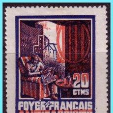 Selos: FOYER DU FRANCAIS ANTIFASCISTE, GUERRA CIVIL, GUILLAMON Nº 2227 * . Lote 27063790