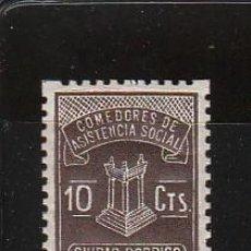 Sellos: CIUDAD RODRIGO. COMEDORES DE ASISTENCIA SOCIAL. 10 CTS.. Lote 27400212