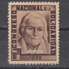 Sellos: ,,LOCAL PARTIDOS 2431 CONGRESO NACIONAL DE LA SOLIDARIDAD 1938 SIN GOMA, 10 CTS. CLARA ZETKIN . Lote 47649875