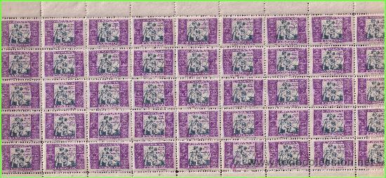 BENEFICENCIA 1934 ALEGORÍA INFANTIL, EDIFIL Nº 8 * * PLIEGO COMPLETO: 50 SELLOS (Sellos - España - Guerra Civil - Beneficencia)