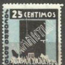Sellos: 9046-SELLO GUERRA CIVIL VIÑETA REPUBLICA SOCORRO ROJO INTERNACIONAL.NUEVO** LUJO LUXE AMNISTIA.100,. Lote 34695068