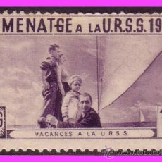 Sellos: GUERRA CIVIL, AMIGOS DE LA URSS, GUILLAMON Nº 1740C * *. Lote 38949991