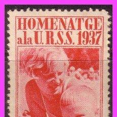 Sellos: GUERRA CIVIL, AMIGOS DE LA URSS, GUILLAMON Nº 1748D *. Lote 38950007
