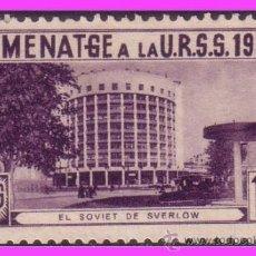 Sellos: GUERRA CIVIL, AMIGOS DE LA URSS, GUILLAMON Nº 1746C (*). Lote 38950032