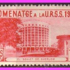 Sellos: GUERRA CIVIL, AMIGOS DE LA URSS, GUILLAMON Nº 1746D *. Lote 38950080