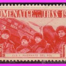 Sellos: GUERRA CIVIL, AMIGOS DE LA URSS, GUILLAMON Nº 1742D *. Lote 38950235