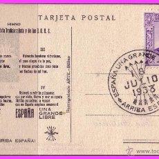 Sellos: TARJETA DE JOSÉ ANTONIO PRIMO DE RIBERA, FALANGE, HIMNO, VARIEDAD. Lote 39357956