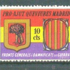 Sellos: GOMEZ GUILLAMÓN 2346 * PRO AJUT MADRID. Lote 45718934