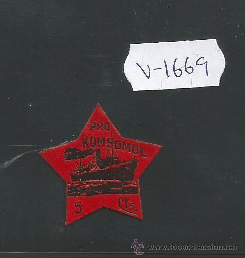 VIÑETA GUERRA CIVIL - PRO KOMSOMOL - 5 CTS . - (V-1669) (Sellos - España - Guerra Civil - Viñetas - Usados)