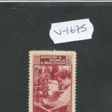 Sellos: VIÑETA GUERRA CIVIL - ASOCIACION AMIGOS UNION SOVIETICA - (V-1675). Lote 47111156