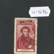 Sellos: VIÑETA GUERRA CIVIL - ASOCIACION AMIGOS UNION SOVIETICA - (V-1676). Lote 47111164