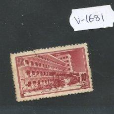 Sellos: VIÑETA GUERRA CIVIL - ASOCIACION AMIGOS UNION SOVIETICA - (V-1681). Lote 47111199