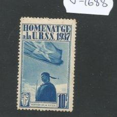 Sellos: VIÑETA GUERRA CIVIL - HOMENATGE A LA URSS 1937 - (V-1688). Lote 47111246