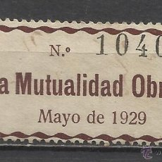 Sellos: 3220C-SELLO SINDICAL MUTUALIDAD OBRERA,SELLO REPUBLICANO,SELLOS Y VIÑETAS POLITICAS Y SINDICALES.RAR. Lote 47115881