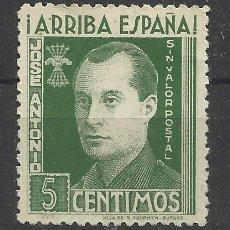 Sellos: JOSE ANTONIO ARRIBA ESPAÑA SIN VALOR POSTAL 5 CTS NUEVO(*). Lote 47867651