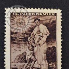 Sellos: SELLO, EL PADRE DAMIAN MARTIR DE LA CARIDAD. Lote 50064863