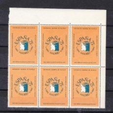 Sellos: .VIÑETAS EXPOSICION MUNDIAL DE FILATELIA -ESPAÑA 75- MADRID 4-13 ABRIL 1975, EN B6 . Lote 50095824