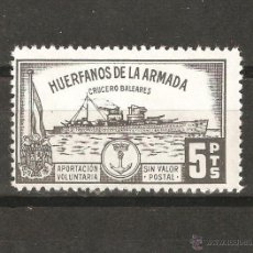 Sellos: LOTE E2-SELLOS SELLO VIÑETA HUERFANOS DE LA ARMADA NUEVA CON GOMA. Lote 122239082