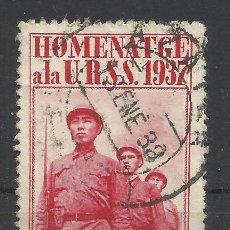Francobolli: HOMENATGE A LA URSS 1937 USADO 10 CTS FECHADOR 1938 TERUEL. Lote 54128237