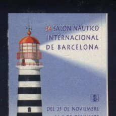Sellos: S-1530- BARCELONA. 34 SALON NAUTICO INTERNACIONAL. 1995. Lote 112355579