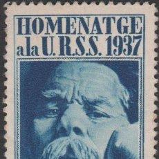 Timbres: F5-13 GUERRA CIVIL HOMENAGE A LA URSS 1937 ASSOCIACIO D´AMICS DE LA UNIO SOVIETICA GILLAMON Nº 1739B. Lote 55419683