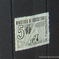 Sellos: MINISTERIO DE AGRICULTURA, MUTUALIDAD GENERAL DE FUNCIONARIOS.. Lote 57980067