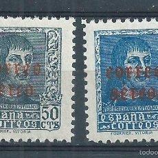Sellos: R8.G1/ ESPAÑA EN NUEVO** 1938, EDF. 845/46, CAT. 9,75, FERNANDO EL CATOLICO. Lote 172791713