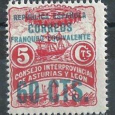 Sellos: R10.B4/ ESPAÑA EN NUEVO**, ASTURIAS Y LEON, 60 CENTIMOS. Lote 61139303