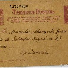 Sellos: TARJETA POSTAL GUERRA CIVIL MATRONA 25 CTS. CUIDAOS NUESTRO GLORIOSO... AÑO 1937. Lote 61603972