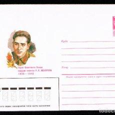 Sellos: SOBRE URSS 1984 RELACIONADO GUERRA CIVIL. RUBEN RUI IBARRURI. HIJO DE PASIONARIA. Lote 64779083