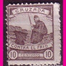 Francobolli: CRUZADA CONTRA EL FRIO 1936 TIPOS DIVERSOS EDIFIL Nº 1 * *. Lote 65904246