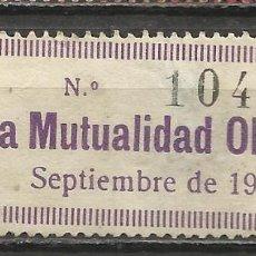 Sellos: 5125-SELLO SINDICAL MUTUALIDAD OBRERA,SELLO REPUBLICANO,SELLOS Y VIÑETAS POLITICAS Y SINDICALES.RARO. Lote 67571581