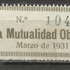 Sellos: 5126-SELLO SINDICAL MUTUALIDAD OBRERA,SELLO REPUBLICANO,SELLOS Y VIÑETAS POLITICAS Y SINDICALES.RARO. Lote 67571621