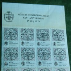 Sellos: HOJA VIÑETAS CONMEMORATIVAS XXV ANIVERSARIO 1950 - 1974 GRACIA BARCELONA. Lote 74702107