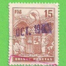 Sellos: ESPAÑA - PÓLIZA DE 15 PESETAS - ÁGUILA ''UNA GRANDE Y LIBRE'', PLUS ULTRA. SIN PIE IMPRENTA (1960).. Lote 79549905