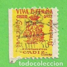 Sellos: BENEFICENCIA - AYUNTAMIENTO DE CÁDIZ - COMEDORES MUNICIPALES. (1936).. Lote 79622533