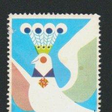 Sellos: VIÑETA.FIESTAS DE LA MERCED.BARCELONA.AÑO 1969,. Lote 84795360