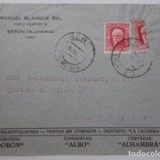 Sellos: SERÓN (ALMERÍA) A ALBACETE. GUERRA CIVIL. 1937. MANUEL BLANQUE BEL.. Lote 88654144