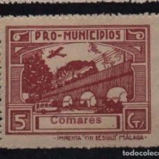 Sellos: COMARES, -MALAGA- 5 CTS. -PRO MUNICIPIOS, ALLEPUZ Nº 4 VER FOTO. Lote 103321871