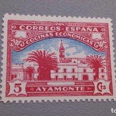 Sellos: CORREOS ESPAÑA - COCINAS ECONOMICAS - AYAMONTE - HUELVA - CIELO AZUL - MH* - NUEVO.. Lote 108630991