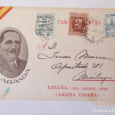 Sellos: TARJETA POSTAL GENERAL ARANDA, CENSURA MILITAR SEVILLA , 1937, MALAGA. FRANQUEO COMBINADO REPUBLICA. Lote 109143471
