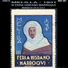 Sellos: VIÑETA - III FERIA HISPANO • MARROQUÍ - MELILLA - 1931 - REF297 - PARACOLECCIONAR. Lote 112016943